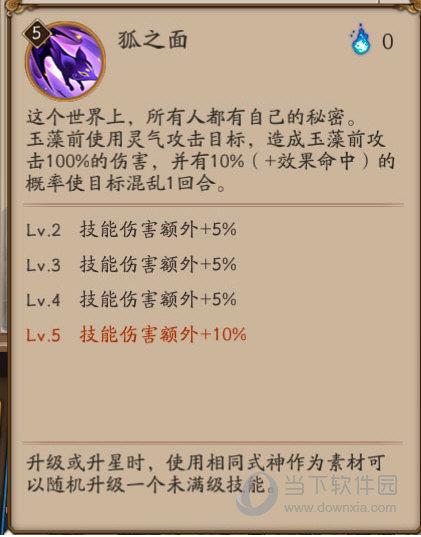 阴阳师玉藻前技能狐之面