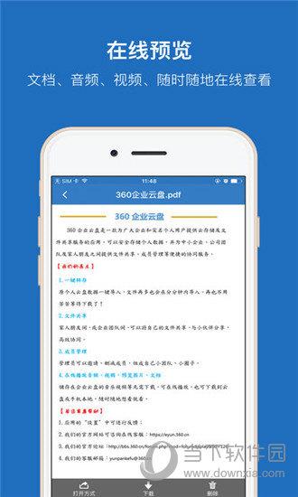 360企业云盘iOS版