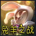 兔羊大战2