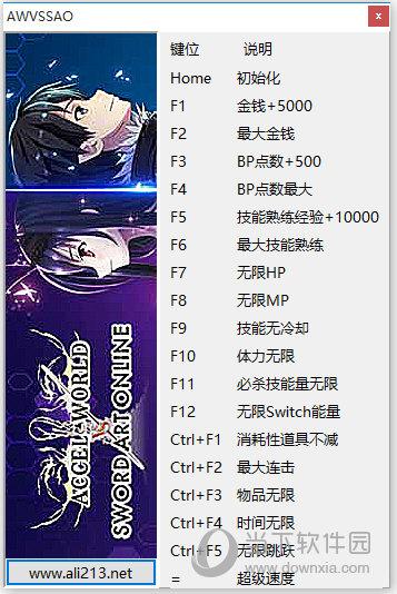 加速世界VS刀剑神域十八项修改器