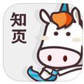 知页 V2.0.2 iPhone版