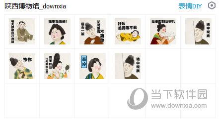 陕西博物馆表情包