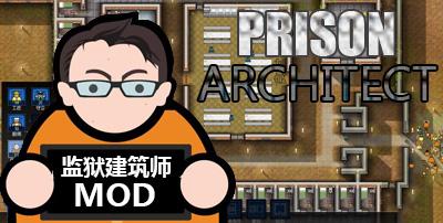 监狱建筑师MOD