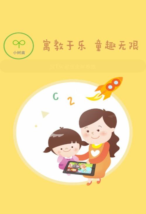 福建幼教 V3.4.1 安卓版截图1