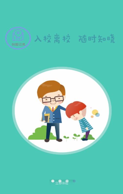 福建幼教 V3.4.1 安卓版截图3