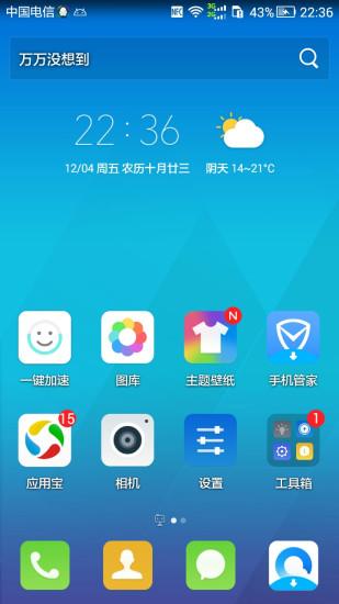 腾讯手机桌面 V7.0.2 安卓版截图2