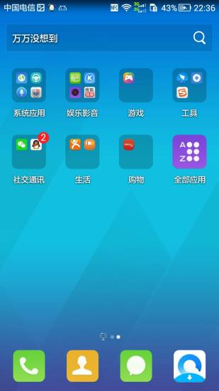 腾讯手机桌面 V7.0.2 安卓版截图3