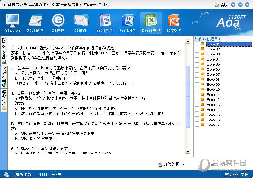 计算机二级考试演练系统