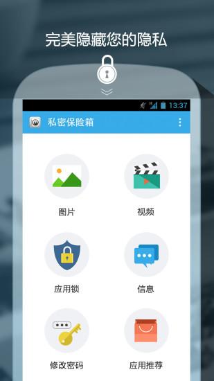 私密保险箱 V2.5.7 安卓版截图1