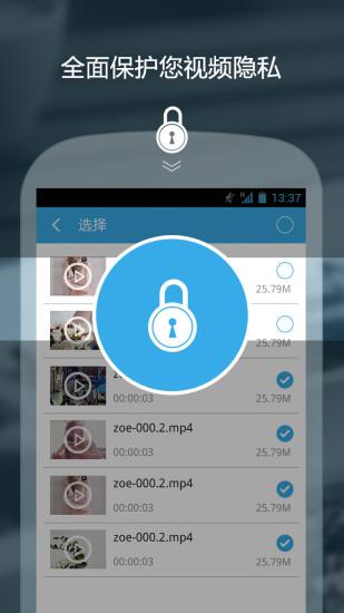 私密保险箱 V2.5.7 安卓版截图4