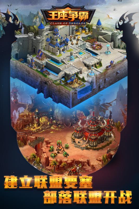 王座争霸 V1.0.47 安卓版截图4