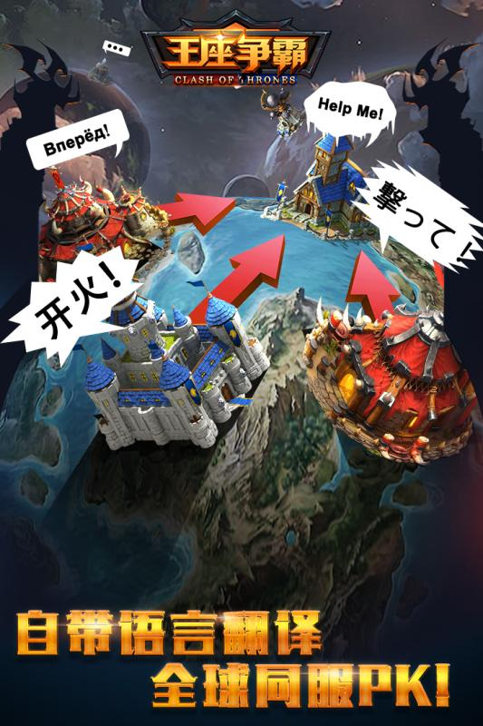 王座争霸 V1.0.47 安卓版截图5