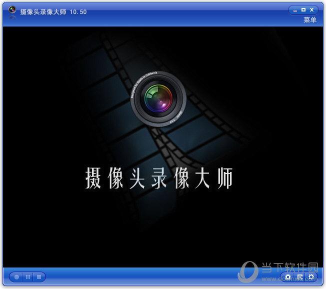 摄像头录像大师破解版 摄像头录像大师 V10.50 破解版