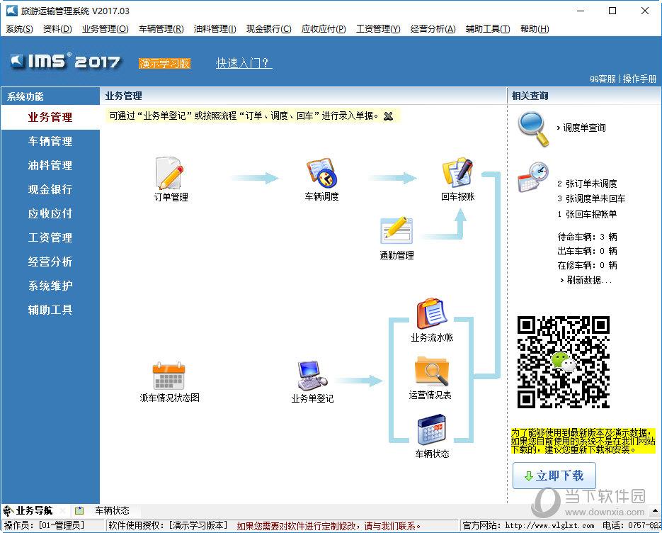 东兴旅游运输管理系统