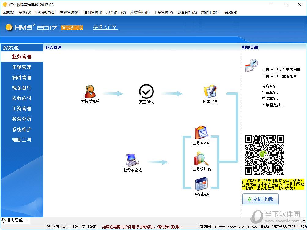 东兴汽车救援管理系统