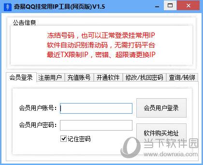 奇易QQ挂常用IP工具