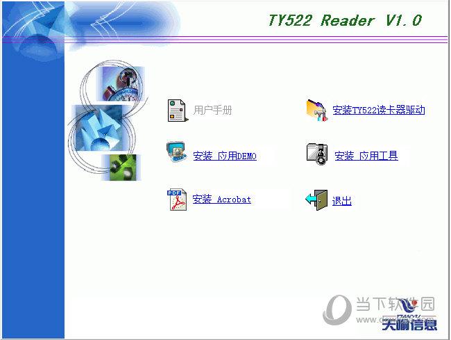 天喻TY522 Win7驱动