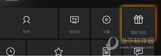 腾讯视频TV版页面