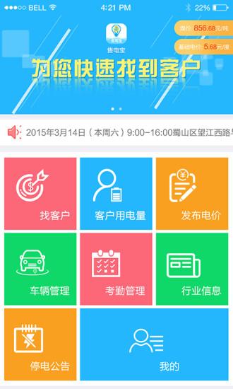 售电宝 V1.0.2 安卓版截图1