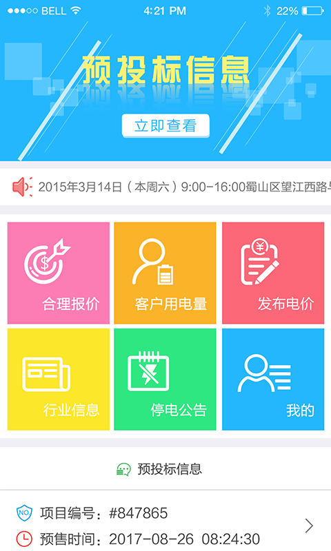 售电宝 V1.0.2 安卓版截图5