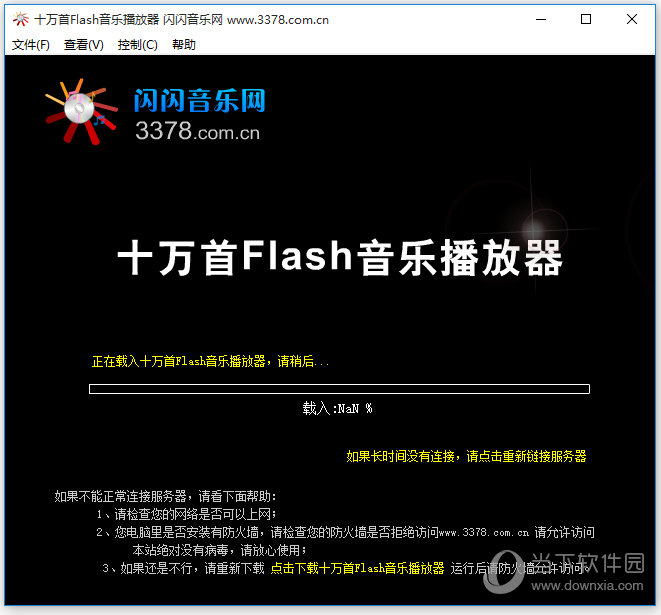 十万首flash音乐播放器