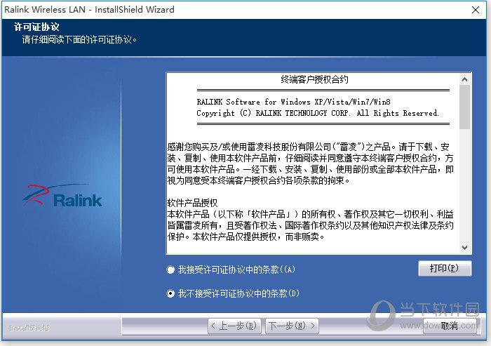 卡王KW-3000N无线网卡驱动