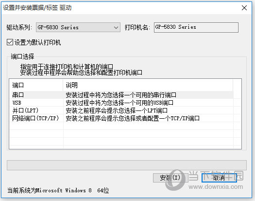 佳博Pro5BML打印机驱动