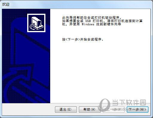 斑马2844Z打印机驱动