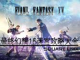 最终幻想15迷宫攻略大全 FF15全迷宫攻略汇总