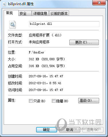 billprint.dll