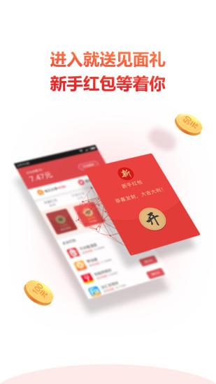 派红包 V2.2 安卓版截图4