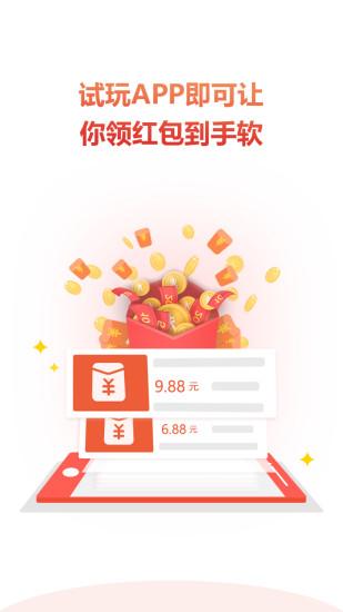 派红包 V2.2 安卓版截图3
