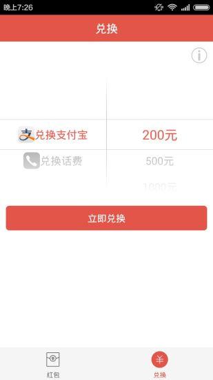 红包雨 V1.9.1000 安卓版截图1