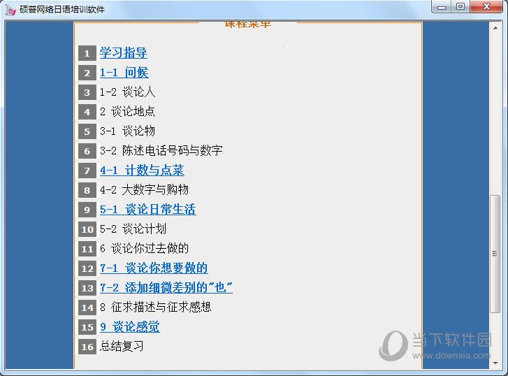 硕普网络日语培训软件