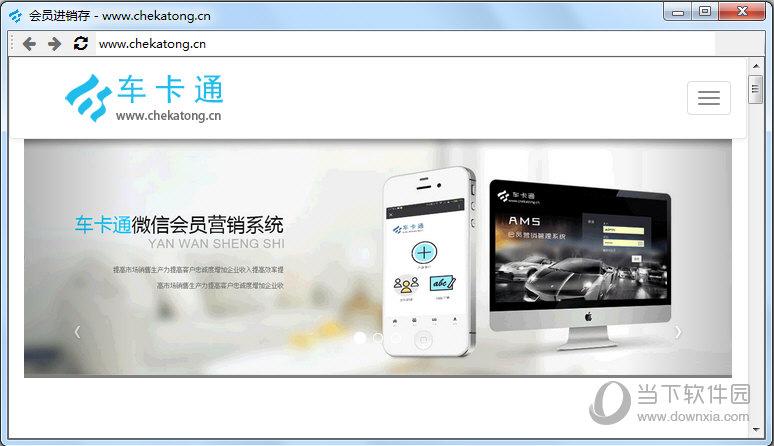 车卡通微信会员营销系统