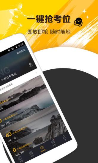 托福Easy姐 V3.12.1 安卓版截图2