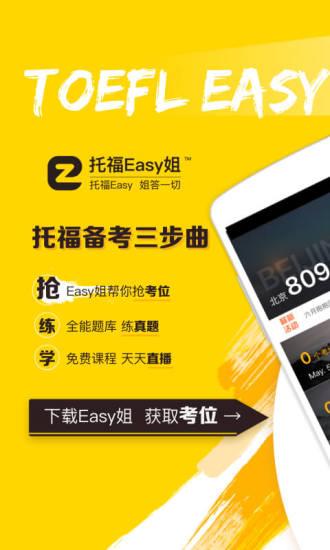 托福Easy姐 V3.12.1 安卓版截图1