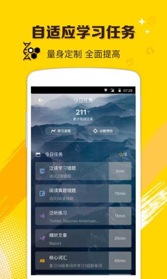 托福Easy姐 V3.12.1 安卓版截图4
