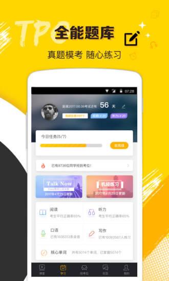 托福Easy姐 V3.12.1 安卓版截图3