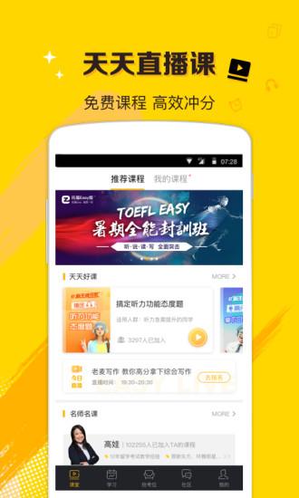 托福Easy姐 V3.12.1 安卓版截图5