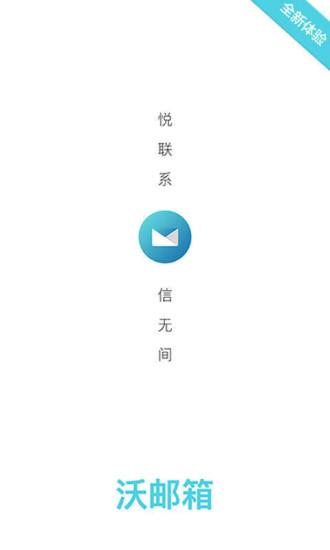 沃邮箱 V7.2.0 安卓版截图1