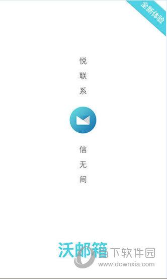 沃邮箱App