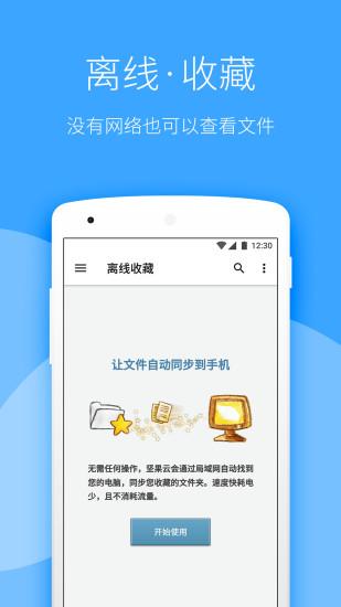 坚果云 V4.6.2 安卓版截图2