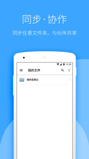 坚果云 V4.6.2 安卓版截图1
