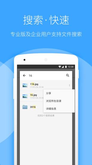 坚果云 V4.6.2 安卓版截图4