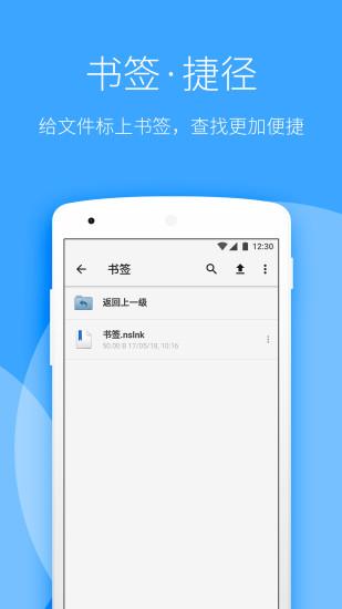 坚果云 V4.6.2 安卓版截图3