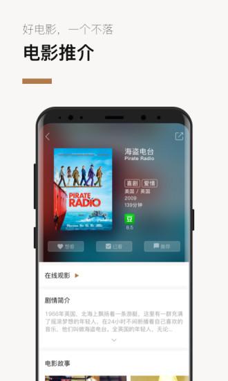 巴塞电影 V3.5.2 安卓版截图5