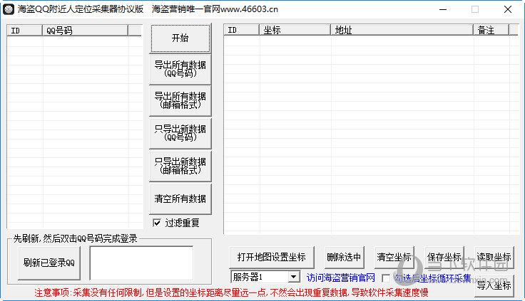 海盗QQ附近人定位采集器协议版