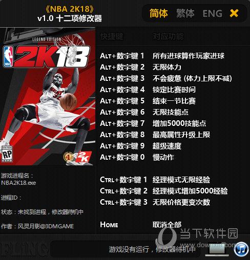NBA2K18十二项修改器 V1.0 风灵月影版