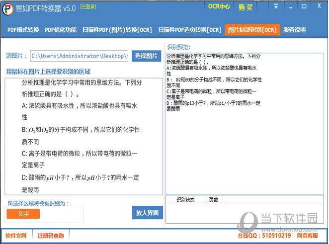 编辑和转换PDF转Word文件